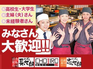 ≪美味しい!!お寿司を食べると…誰だって自然と笑顔に★≫ 家族と、友達と、恋人と♪たくさんの笑顔と活気であふれるお店です!!