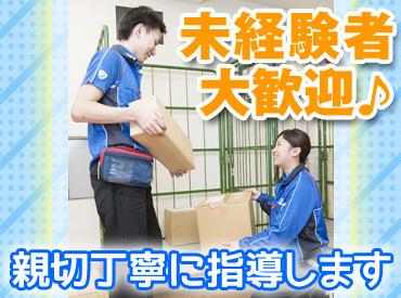 お荷物の仕分け、梱包作業などカンタンな軽作業!! 未経験の方でも安心して始められます♪