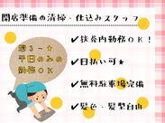 扶養内で働きたい!接客は苦手、、、 そんなあなたにぴったり! ◇週3、1日~4hで約40,000円GET★