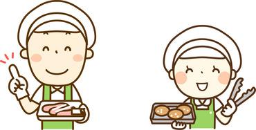 【お惣菜のパック詰めSTAFF】惣菜のパック詰めや値札シールを貼るお仕事!働きやすい日勤◎未経験からでもスグに始められる簡単WORK☆