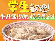 /大人気★\食事補助でメニュー60%OFF!牛丼並なら、なんと150円に♪オトクでオイシイお仕事です◎