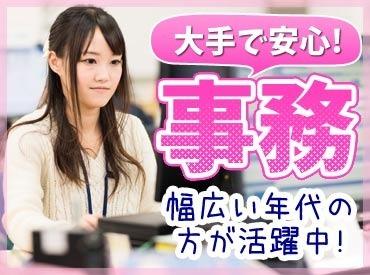 【電話対応事務】【安心・安定】の佐川急便でオフィスワーク★未経験者歓迎!主に電話応対をお任せします。