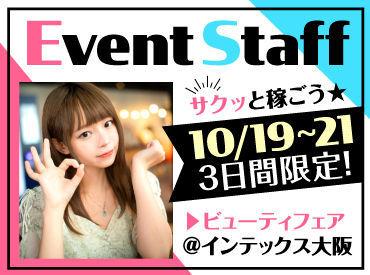 《10/19(月)~21(火)の3日間限定》 美容系イベントstaff♪期間限定でサクッと稼いじゃおう!