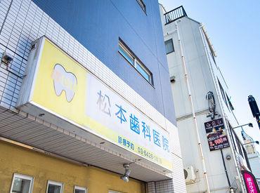 """明るい黄色い看板が目印の""""松本歯科医院 """"★!! お子様連れから高齢の方まで地域の方に愛されています。"""