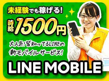 【LINE MOBILEのご案内】あのLINEが提供する新サービスをご案内するお仕事♪予備知識は「名前知ってるな~」でOK!丁寧な研修があるから安心♪