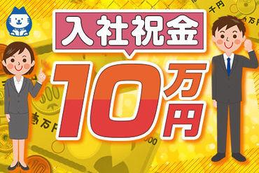 入社祝い金10万円☆※規定あり