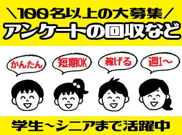 \履歴書なしで選考会!/ 横浜市内の商店街で 人気のアンケート調査♪ 特別なスキルは一切不要◎ ※写真はイメージ