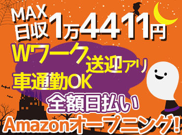 \MAX時給1413円/ ★登録予約はWEBでカンタン★ 高時給×高条件で働こう!