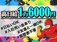 たった5日で…≪最大8万円≫稼げます★稼ぎたいあなたにオススメのお仕事♪幅広い年代の男性STAFF活躍中!