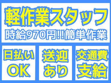 【お仕事簡単!!】なのに時給970円♪ 週2日の勤務でも月6万円~GET◎ \経験・年齢不問/ みなさんのご応募お待ちしております♪