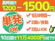 ♪ヒマな時間を稼げる時間に♪ MAX時給1500円だから、プライベートも楽しみつつガンガン稼げちゃう!!