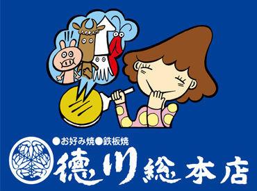 「お好み焼きなら徳川へ~♪」 でおなじみの徳川で働こう! 働きやすくて居心地バツグン◎ 未経験歓迎★友達と応募もOK!