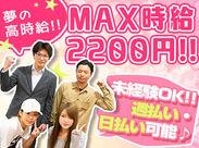 MAX時給2200円のチャンス★家事の合間、授業の空き時間など、働き方はアナタ次第♪副業・WワークももちろんOK!!