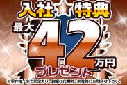 \入社特典最大42万円プレゼント/★9月末まで