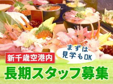 【ホール】空港内のどんぶり専門店★・観光で北海道に・久しぶり日本食という旅行者訪れるお客さんは色々♪≪ここで働く理由がある≫
