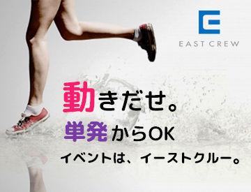 東京 ゲームショー バイト