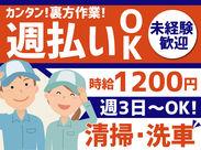 高時給1200円でど~んと稼ごう☆ 接客は一切ありません◎ 裏方でコツコツと働きたいあなたにピッタリです!