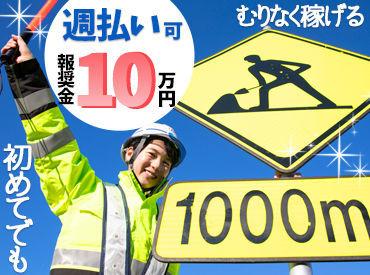 未経験大歓迎!できることから◎ 逆に高速道路でのお仕事経験がある方のほうが少ないので安心してください!笑