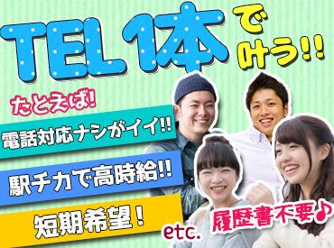 【コールセンター】月収25万円以上可能♪シフトも相談可能です♪週4日から勤務オッケーです!