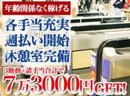 研修手当+スタート応援手当+3勤務分 =初週で合計7万3000円GETも可能!!! 横浜駅西口周辺でのお仕事なので 仕事終わりの寄り道も◎