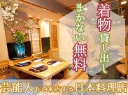 芸能人/アスリート/作家/駐在大使など、多彩なお客様にご利用頂いている日本料理店。未経験から着物での接客を始めませんか?