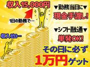 """このCHANCEを逃したら…後悔する…!! \MAX日給1万5000円も!!/ ▼スグに給料が受け取れる…!!▼ ≪""""即日払い""""×""""現金手渡し""""≫"""