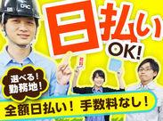 日払い週払いOK★新宿のオフィスで現金をお支払い致します!