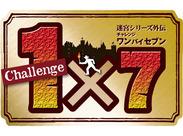 北海道・東北で多くのチャレンジャーを 惹きつけてきた踏破型脱出アトラクション 『砂塵の迷宮』の新形態!初登場バージョンです