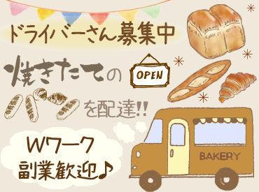 墨繪 豪徳寺のお店で焼けたパンを積んで、新宿モザイク通り店まで運転するだけ♪ 運転が好きな方にオススメです!