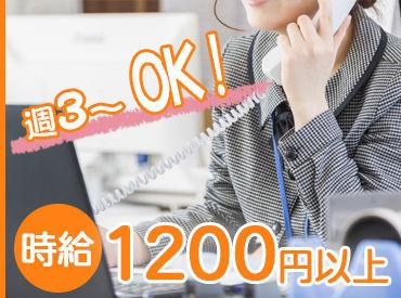 時給は1200円以上!短時間でもしっかり稼げます◎