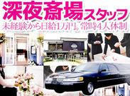 深夜時間でお仕事始めませんか。日給1万円からしっかり稼げる開成斎場でのお仕事です。
