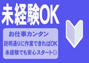 梱包や仕分け、ピッキング作業など、 未経験でも、はじめやすいお仕事ばかりです! ~埼玉、千葉、東京にお仕事たくさん♪~