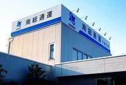 千葉県でよく見かける南総通運の事務所です。上場企業なので長く安心して働けます。