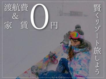 【レアバイト】「きっと、冬はズルい」★今ならお祝い金を3万円プレゼント!!★就業地までの航空費無料
