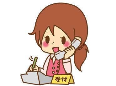【事務・電話対応】★月収10万円以上可能!1日おきのお仕事だから負担無く続けやすい♪もちろん土日はお休み!プライベートも充実◎