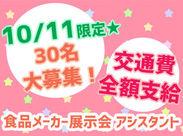 10/11(木)限定★食品メーカー展示会イベント♪ 1日だけの楽しいバイト◎今がチャンス!!