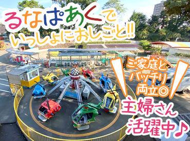 ワイワイ楽しい雰囲気! 幼児~小学生向けの遊園地で一緒に働きませんか♪ 1日4時間~お昼過ぎまでや午後だけもOK◎