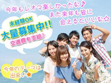 ◆*◆夏の思い出作りに◆*◆ スタッフ大量募集♪学校以外の友達できちゃう!? 週2日~OK!プライベートも大事に◎送迎あり☆