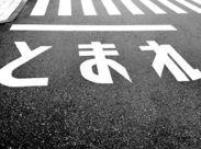 道路で見かける「あの」標示やラインを施工するお仕事です!