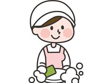 【洗浄スタッフ】\家事感覚!/●1日200食分皿洗いをお任せ♪≪無資格のスタッフ半数≫●調理できる方歓迎【対面接客は100%なし】