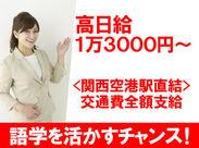 ◆JR・南海「関西空港」駅直結◆ 交通費全額支給なので、ムダな出費もありません♪