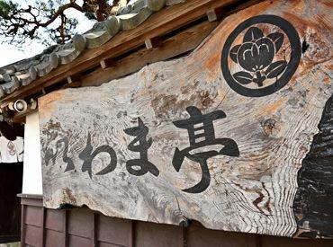 閑静な住宅街に佇む人気店♪ うなぎや天ぷら、絶品会席料理などを提供しています◎