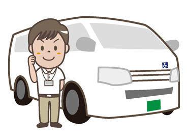 「ドライバーは経験があるけど送迎業務は初めて…」 そんな方も歓迎です♪ もちろん送迎経験がある方は尚歓迎です★