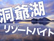 北海道の定番スポット◎ 洞爺湖でリゾートバイト♪