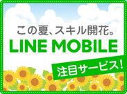 人気サービス★LINE MOBILE★時給1500円!