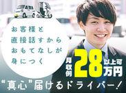 お客様との会話を楽しみながらおもてなしスキルが身につきます!月収28万円以上も可!