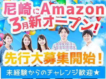 \3月New OPEN in 尼崎★/ Amazonの新設倉庫で始めよう!
