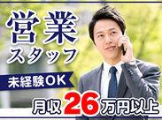 高時給で安定work☆ 新規営業はないので、未経験スタートでも安心! (※画像はイメージです)