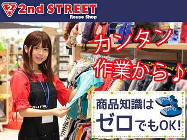 【店舗STAFF】\11月NEW OPEN!オープニング募集/好きを活かして働ける☆2nd STREET!「探す」「選ぶ」楽しさが人気のリユースSHOP★