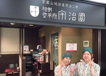 \創業150年!!宇治園の直営店/ 「趣味はカフェ巡り」「甘いモノが好き」 そんな方もお待ちしております♪ ※写真:他店舗